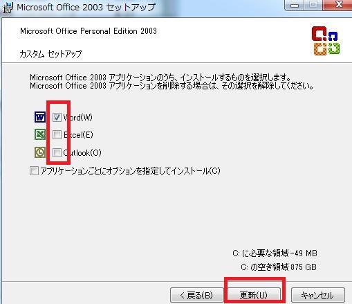 Office2003 一部削除