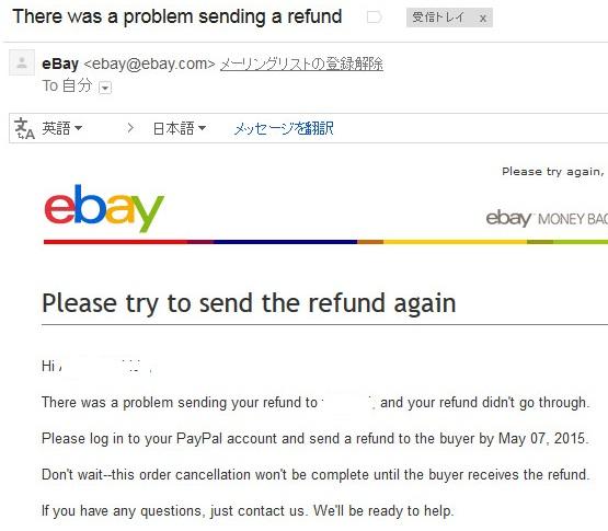 送金できずの連絡Gmail