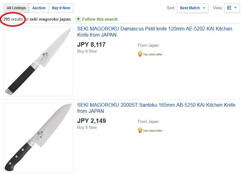 eBay関孫六検索
