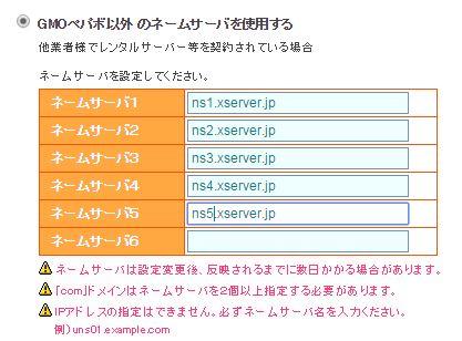 ムームーネームサーバー変更5