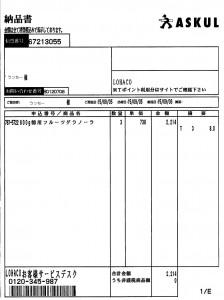 ロハコ納品書_01