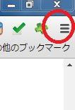 Chrome閲覧履歴を消去ここから