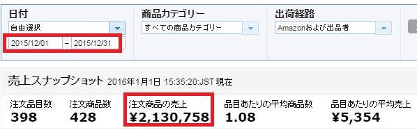 180万突破キャプチャ